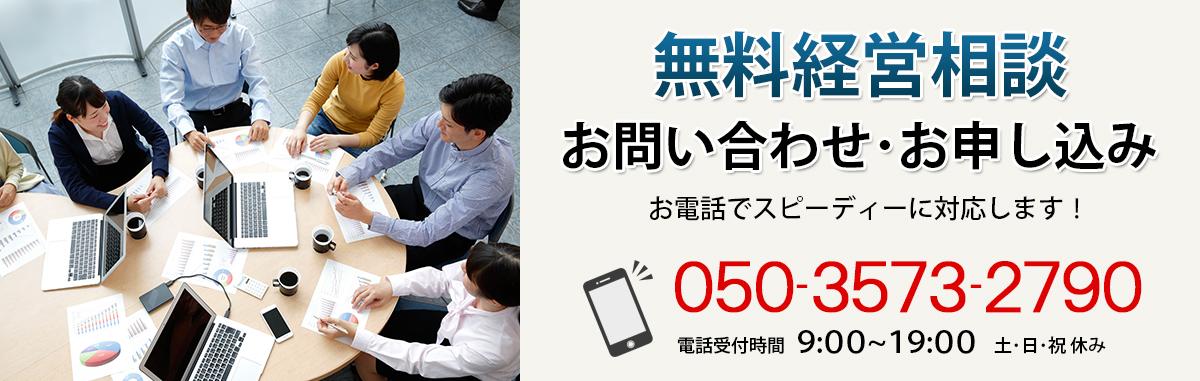 お問い合わせ・お申し込み050-3573-2790